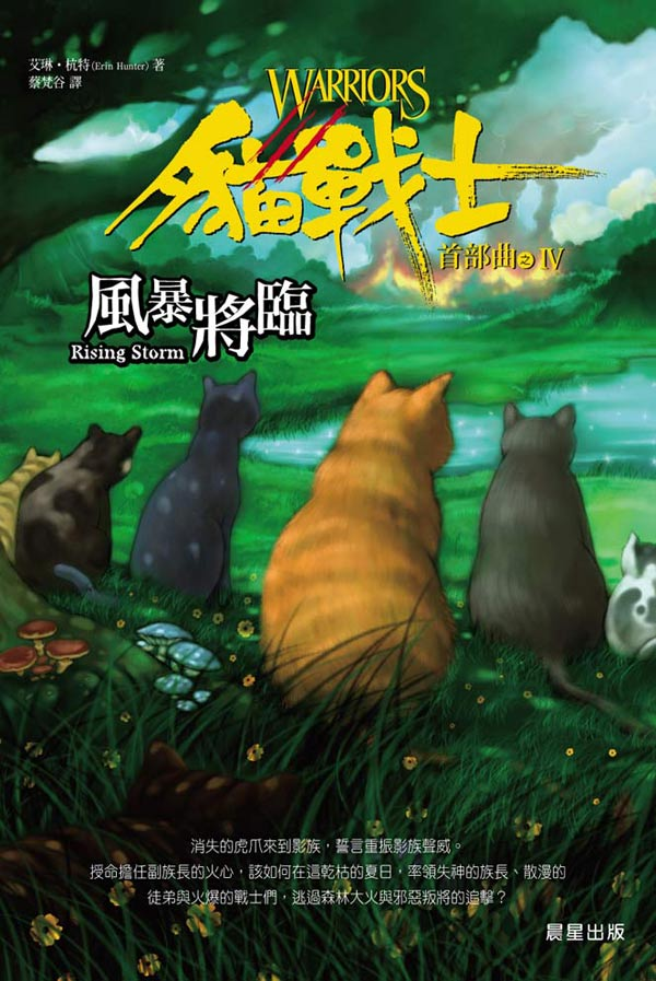 Warrior Cats New Prophecy Game Download